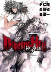 Manga: Burning Hell