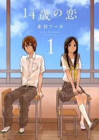 Manga: Love at Fourteen