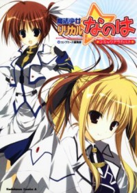 Magical Girl Lyrical Nanoha à la Carte Comics