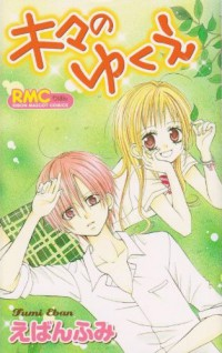Manga: Kigi no Yukue