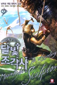 Manga: The Legendary Moonlight Sculptor