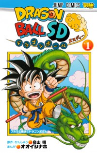 Manga: Dragon Ball SD