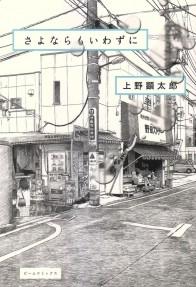 Manga: Sayonara mo Iwazu ni