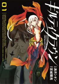 Manga: Guilty Crown
