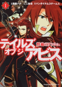 Manga: Tales of the Abyss: Asch the Bloody