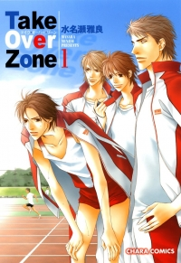 Manga: Take Over Zone