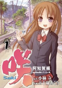 Manga: Saki Achiga-hen episode of side-A