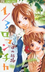Manga: 1/3 Romantica
