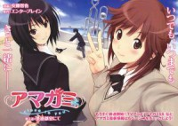 Manga: Amagami: Close to you