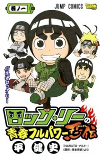 Manga: Rock Lee
