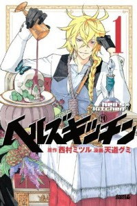 Manga: Hell's Kitchen