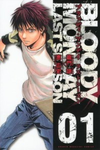 Manga: Bloody Monday Last Season