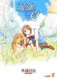 Manga: Ruka to Ita Natsu