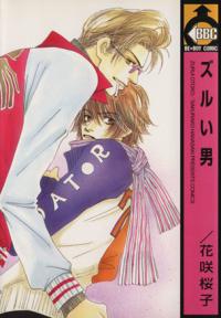 Manga: Zurui Otoko