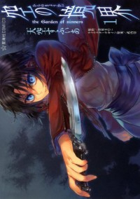 Manga: Kara no Kyoukai: The Garden of Sinners
