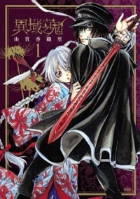 Manga: Devil from a foreign Land