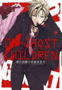Manga: 07-Ghost: Children