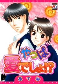 Manga: Yappa Ai Desho!?