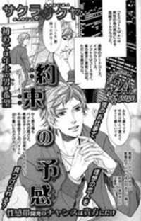 Manga: Premonition of a Promise