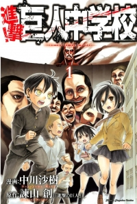 Manga: Attack on Titan: Junior High