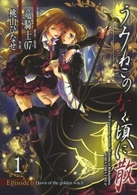 Manga: Umineko WHEN THEY CRY Episode 6: Dawn of the Golden Witch