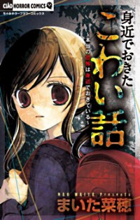 Mijika de Okita Kowai Hanashi