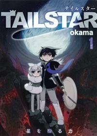 Manga: Tail Star