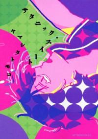 Manga: Satanic Sweet