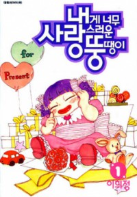 Manga: My Lovable Fatty
