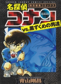 Detektiv Conan: Special Black Edition