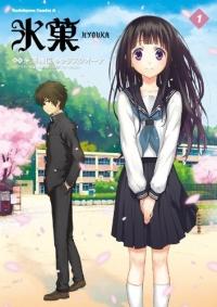 Manga: Hyouka