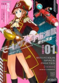 Manga: Bodacious Space Pirates: Abyss of Hyperspace