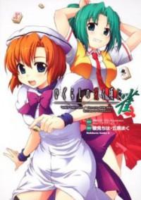 Manga: Higurashi no Naku Koro ni Jan