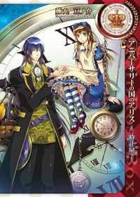Manga: Wonderful Wonder World - The Country of Hearts: The Clockmaker