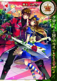 Manga: Wonderful Wonder World: The Country of Clubs - Knight of Hearts