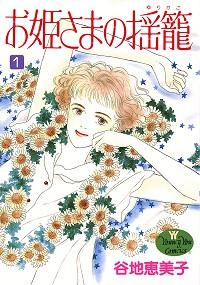 Manga: Ohime-sama no Yurikago