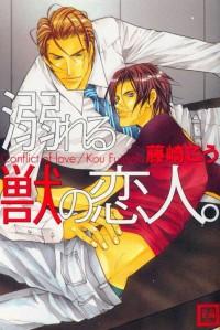 Manga: Oboreru Kemono no Koibito.