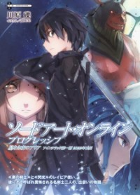 Manga: Sword Art Online: Hoshinaki Yoru no Aria