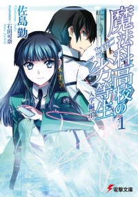 Manga: The Irregular at Magic High School