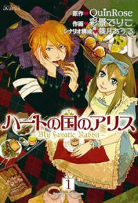 Manga: Alice in the Country of Hearts: My Fanatic Rabbit