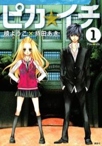 Manga: Pika Ichi