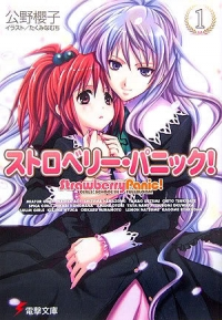 Manga: Strawberry Panic