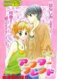 Manga: After Friend