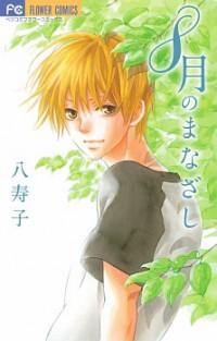 Manga: 8-gatsu no Manazashi