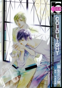 Manga: Cold Light