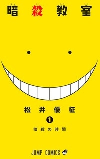 Manga: Assassination Classroom