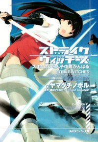 Manga: Strike Witches: Suomus Iran-ko Chuutai