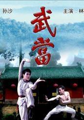 Film: Kung Fu: Die Tochter des Meisters