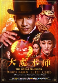 Film: The Great Magician