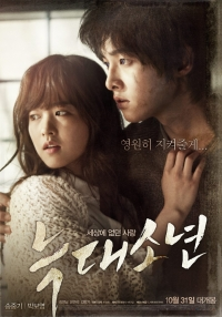 Film: A Werewolf Boy